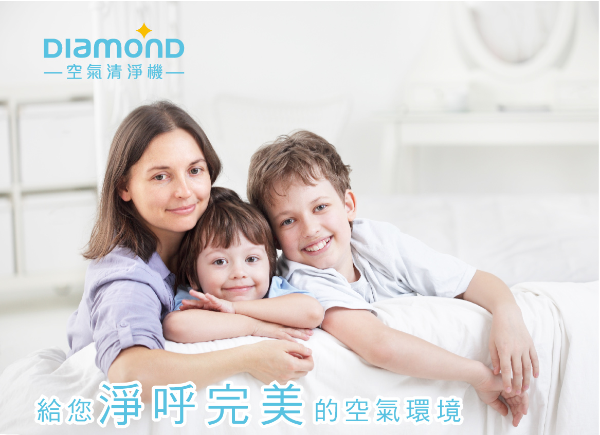 DIAMOND空氣清淨機